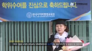 학점은행제·독학학위제 학위수여식(20170222) -인…