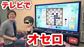 テレビの大画面でオセロとタイピングゲームしてみた! thumbnail