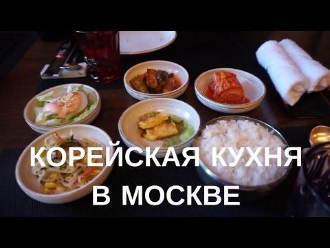 КОРЕЙСКАЯ КУХНЯ КОРЕЙСКИЕ БЛЮДА Корейский ресторан в Москве!