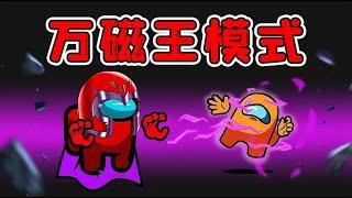 Amongus萬磁王模式:浪哥化身變種人!擾亂磁場,磁控萬物!