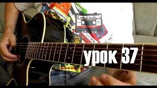 Fingerstyle упражнение для гитары. Бум-Чик. (37)