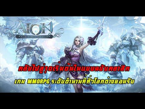AION Classic  กลับสู่จุดเริ่มต้นในรูปแบบคลาสสิก กับเกม MMORPG ระดับตำนานที่ทั่วโลกยอมรับ!!