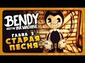 ГЛАВА 2 СТАРАЯ ПЕСНЯ Bendy And The Ink Machine Прохождение 2 mp3