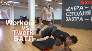 Street Workout против Twerk. Сергей Мехнин