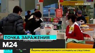 Где в Москве легче всего подхватить коронавирус? - Москва 24