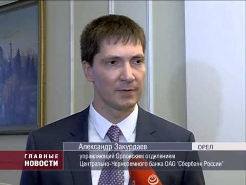 Новый глава  Орловского отделения  «Сбербанка России»  Александр Закурдаев представлен Губернатору