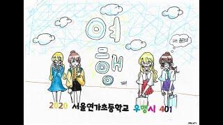 여행 - 볼빨간사춘기- 우행시401 - 7월 그림뮤비