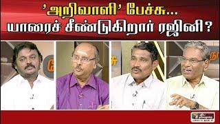 Nerpada Pesu: 'அறிவாளி' பேச்சு… யாரைச் சீண்டுகிறார் ரஜினி? | 16/01/2020 | Rajinikanth | Stalin
