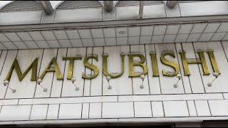【松菱百貨店 MATSUBISHI】 三重県津市にある百貨店です。セールでとてもお買い得でした。近鉄四日市百貨店より値引き率が高い!