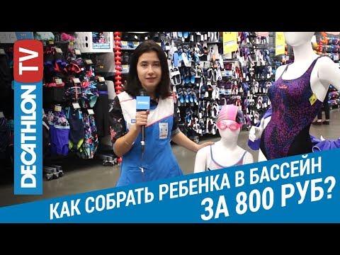 Как собрать ребенка в бассейн за 800 рублей? (Подготовить ребенка к плаванию) | Декатлон ТВ