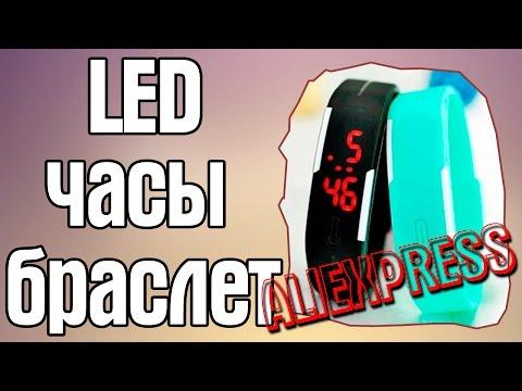 Силиконовые LED часы браслет с Aliexpress.