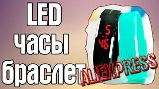 Силиконовые LED часы браслет с Aliexpress.(Силиконовые LED часы браслет с Aliexpress - http://ali.pub/25gm7 Экономь больше в приложении Aliexpress - http://ali.pub/r9jbu ********************..., 2016-04-08T13:05:37.000Z)