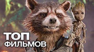 MARVEL COMICS: ЛУЧШИЕ ФИЛЬМЫ (2008-2017)