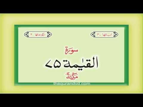 75.-surah-al-qiyamah-with-audio-urdu-hindi-translation-qari-syed-sadaqat-ali