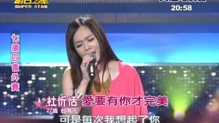 明日之星~杜忻恬~愛要有你才完美2014-07-05
