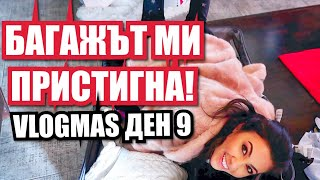 БАГАЖЪТ МИ ПРИСТИГНА ❆ VLOGMAS ДЕН 9 +  GIVEAWAY