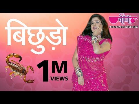 Kha Gayo Beri Bichhudo - Rajasthani Masti Songs