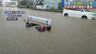 関東は28日明け方から記録的な大雨となり、各地に土砂災害警戒情報が出...