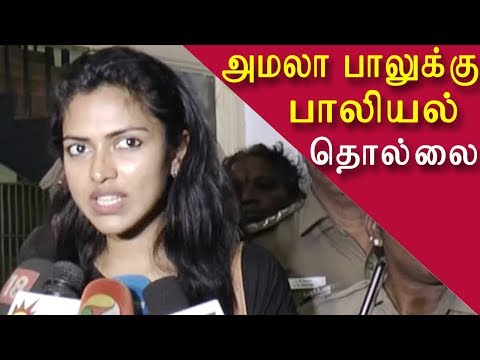Amala Paul Complaint Against Business Man tamil news, tamil live news, news in tamil redpix