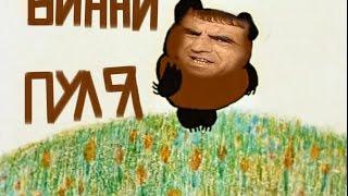 Винни Пуля КАМА ПУЛЯ