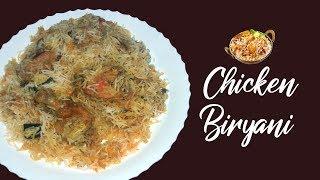Chicken Dum Biryani || Restaurant Style Chicken Biryani || Hyderabadi Dum Biryani ||