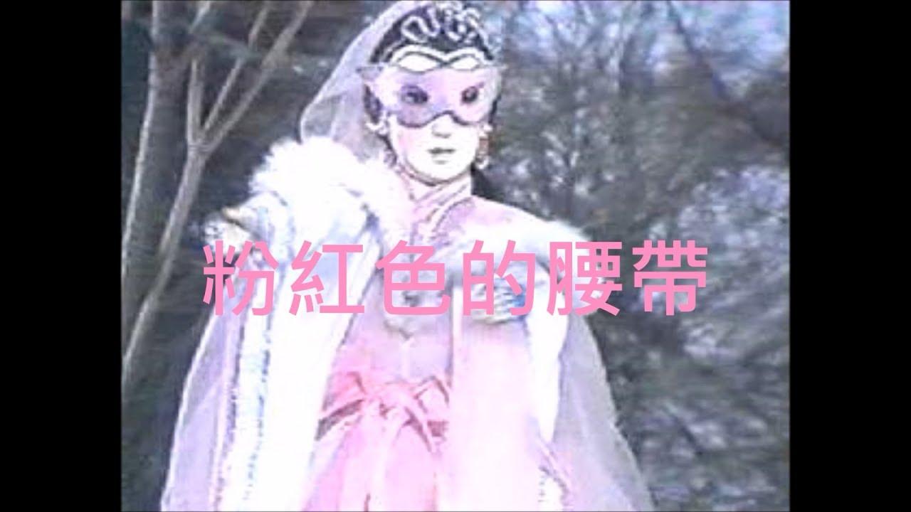 西卿 - 粉紅色的腰帶 - YouTube