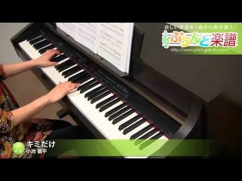 キミだけ / 小池 徹平 : ピアノ(ソロ) / 中級