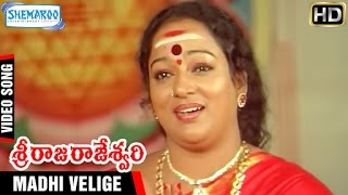 Sri Raja Rajeshwari Movie | Madhi Velige Video Song | Ramya Krishna | Bhanupriya | Shemaroo Telugu