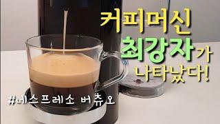 홈카페 커피머신 추천. 네스프레소 버츄오 커피머신 개봉…