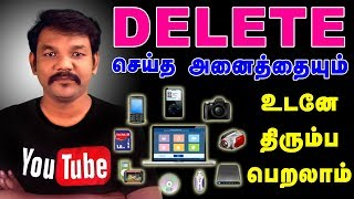 How to Recover Deleted Files From Pc, Mobile, Sd card, Pendrive, HDD | Recoverit | Online Tamil