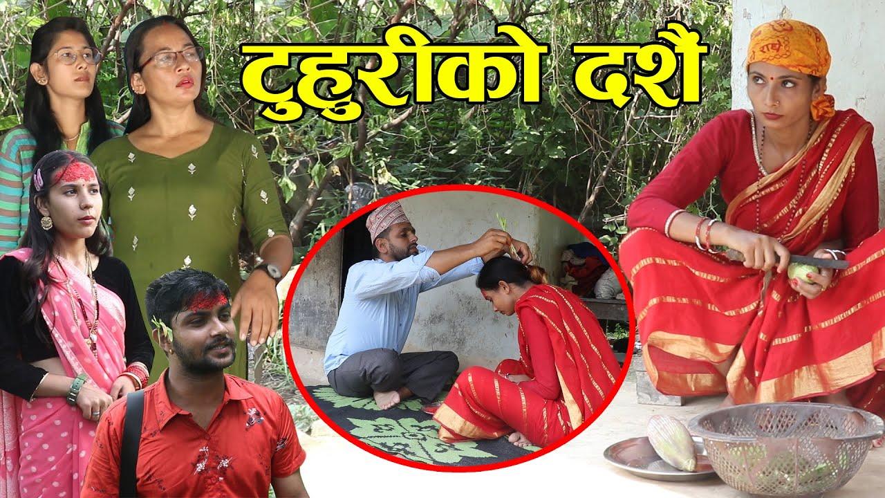 Tuhuri Ko Dashain बाउ आमा बिनाको दशै त यस्तो पो हुदो रहेछ
