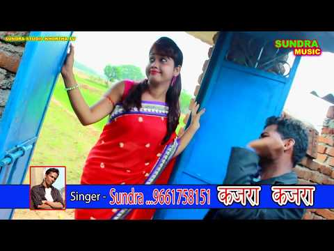 KAJRA KAJRA PRIYA KA SABSE HIT NEW KHORTH HD VIDEO 2018, SINGER SUNDRA, ,SUNDRA STUDIO KHORTHA TV
