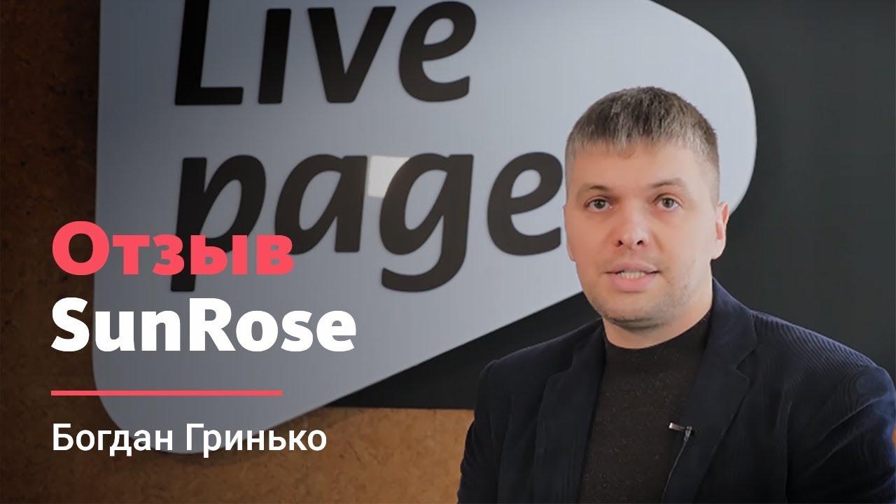 Отзыв о LivePage - Богдан Гринько, SunRose.com.ua