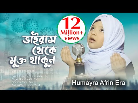 Vairus Theke Mukto Thakun Gojol (ভাইরাস থেকে মুক্ত থাকুন গজল)by Humaira Afrin Era Song lyrics