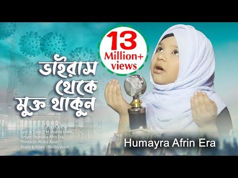 Virus Theke Mukto Thakun Bangla Gojol Lyrics মহামারি ভাইরাস থেকে মুক্ত থাকুন