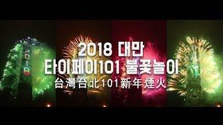 대만에서 새해맞이하기! 타이페이101 불꽃놀이 (台北1…