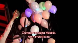 Светящиеся воздушные шары на свадьбе 26.04.14г.,Москва.