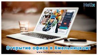 Helix Capital Украина  Открытие компании Хеликс Кэпитал на Украине, город Хмельницкий(HELIX Capital Investments Ltd - Инвестирование под 18-21% мес на 12-13 мес! - Чистый доход от 9,6-13,3% в мес, 173% год! - 25-50% скидки..., 2015-02-17T09:20:34.000Z)