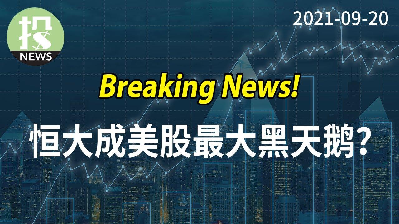 【2021-09-20】Breaking News: 三大指数全线下挫!恒大,下一个雷曼兄弟?恒大对美股影响还能有多大?
