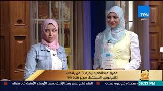 رأي عام - الإعلامي عمرو عبدالحميد يهدي درع قناة TeN للرائدات في تكنولوجيا المستقبل