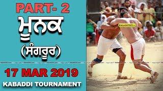 Part-2 | Moonak (Sangrur) Kabaddi Tournament 17 Mar 2019