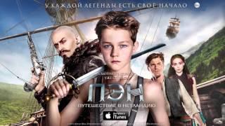 Леви Миллер в роли Питера Пэна. Смотрите в iTunes «Пэн: Путешествие в Нетландию»