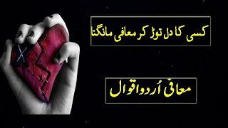 Maafi urdu aqwal,forgiveness urdu quotes,ASH diary