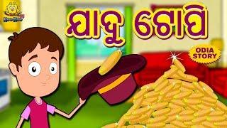 ଯାଦୁ ଟୋପି - The Magic Hat in Odia | Odia Story for Children | Fairy Tales in Odia | Koo Koo TV Odia
