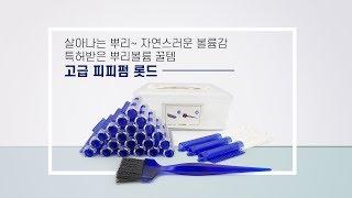 피피펌-8차영상(고급 피피펌 롯드) 뿌리펌,볼륨펌,루트…