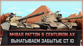 Паттон vs Центурион l Смотр актуальности забытых ст 10