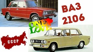 Автомобиль, который любят миллионы! ВАЗ 2106, ШЕСТЕРКА.  Легенда СССР.