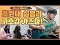 Download Video 보헤미안 랩소디 아님_(호워니안 랩소디) 호원대학교 실용음악과 귀호강 가즈아!_렛스튜디오