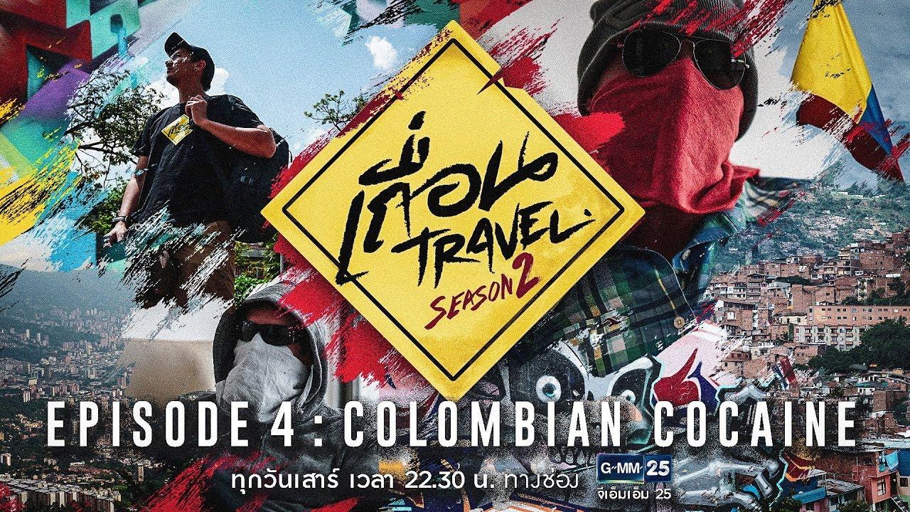 เถื่อน Travel Season 2 [EP.4] Colombian Cocaine เมเดยินเมืองโคเคน วันที่ 30 มิถุนายน 2561