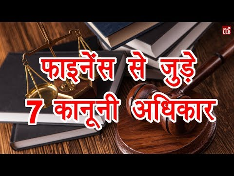 7 Legal Rights in Hindi | By Ishan